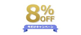 8%OFFキャンペーン
