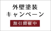 外壁塗装キャンペーン情報